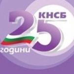 25 КНСБ