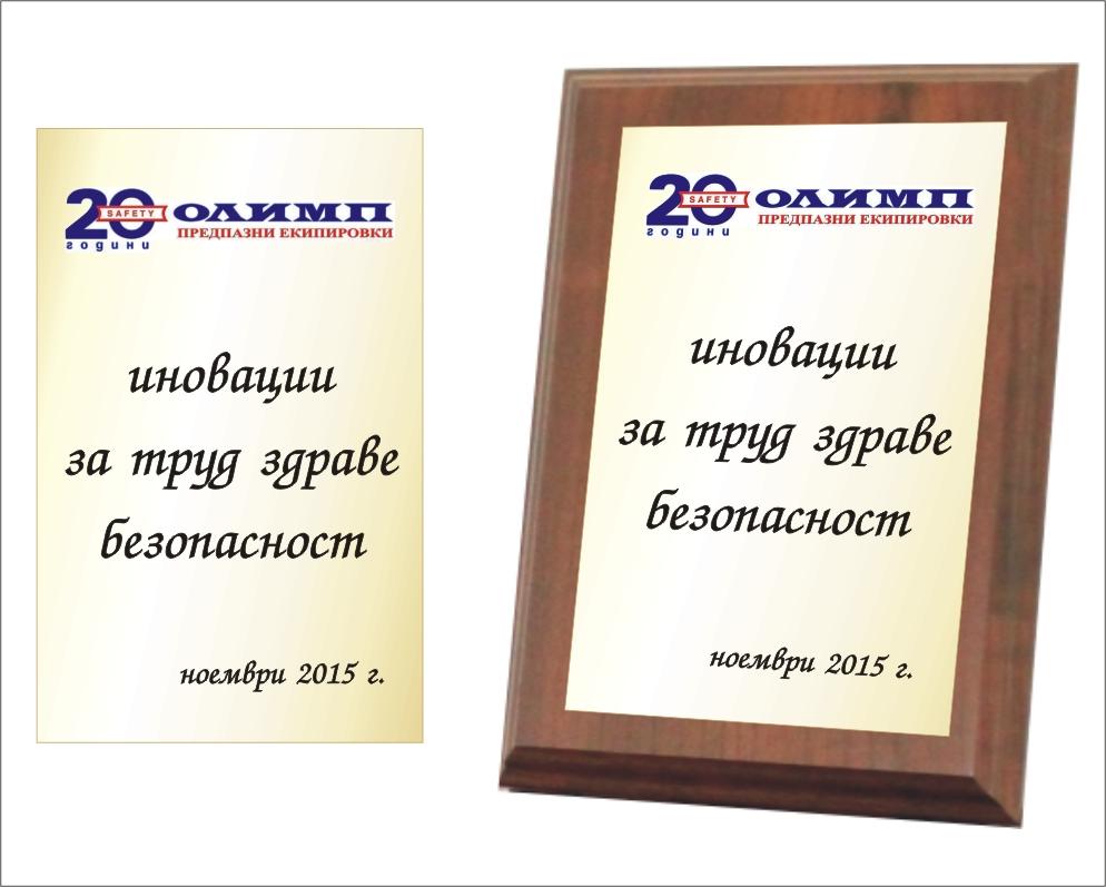 olimp_plaketi_d